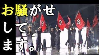 【衝撃】BTS「原爆Tシャツ」「ナチス衣装」が国際的な問題にドー…