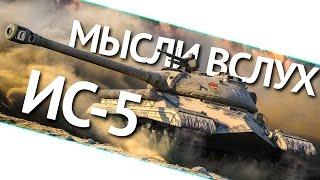 Мысли вслух - ИС-5 (Объект 730) World of Tanks (WoT)