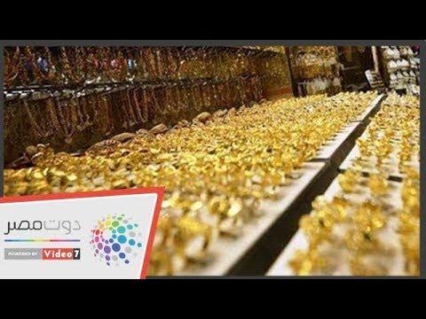 أسعار الذهب اليوم الأحد 18-11-2018 فى مصر  - 09:54-2018 / 11 / 18