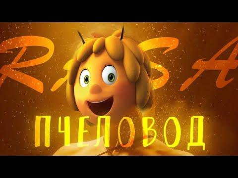 RASA - «Пчеловод» клип-мультфантазия 2019