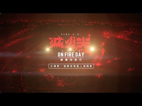 滅火器 Fire EX. 2016 ON FIRE DAY 演唱會完整預告 DVD Trailer