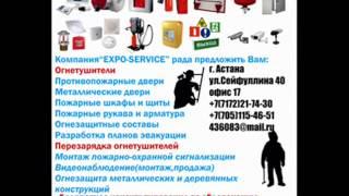 Огнетушитель Астана(, 2013-09-12T09:31:19.000Z)