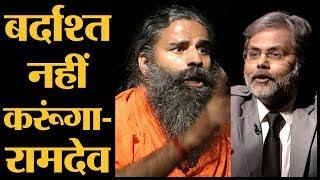 Punya Prasoon Vajpayee के सवाल पर भड़क गए Baba Ramdev | Patanjali | The Lallantop