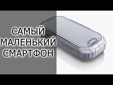 САМЫЙ МАЛЕНЬКИЙ СМАРТФОН С LTE NFC IP68