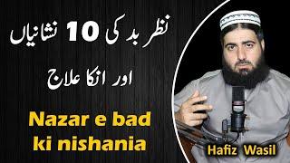 Aapko Nazre Bad To Nahin Lagi ...? Khud Dekh Lein Urdu/Hindi