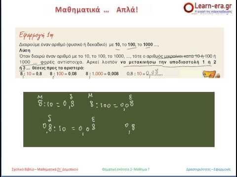 Ακέραιοι-Δεκαδικοί: Διαίρεση, Ιδιότητες. ΑΝΤΙΣΤΡΟΦΟΙ ΑΡΙΘΜΟΙ