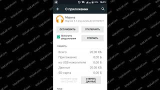 🚩 Android не появляются скачанные файлы