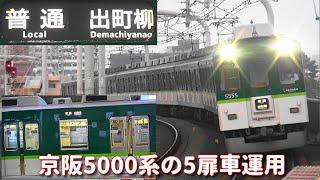 5扉車運用の京阪5000系5555F 寝屋川市駅始発5時20分発普通出町柳行き Q0506Z列車