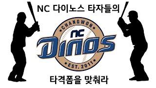 [NC 팬들 집합!] NC 다이노스 타자들의 타격폼을 …