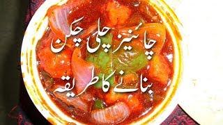 Chinese Chilli Chicken Gravy Recipe چلی چکن How To Make Chili Chicken At Home   Indo-Chinese