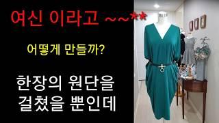 패턴그리기: 초간단 바캉스원피스(Tunic dress)…