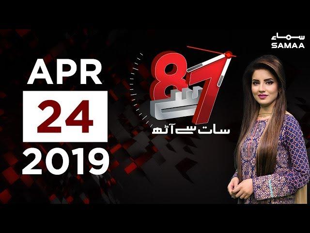 7 Se 8 | SAMAA TV | Kiran Naz | 24 April 2019
