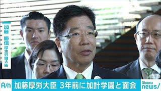 加藤勝信厚生労働大臣が内閣官房副長官だった3年前、加計学園の事務局長...