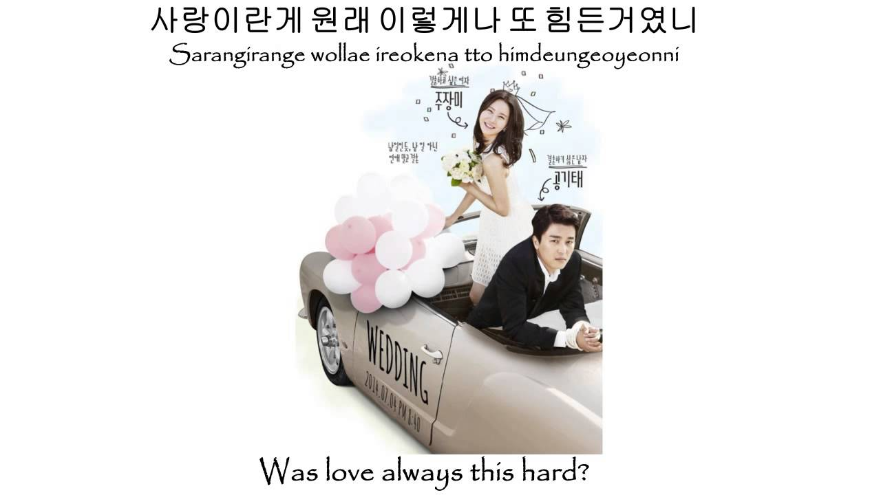 Hope and hope marriage not dating lyrics english