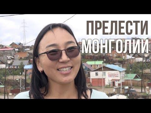 Осколки Империи: Прелести Монголии
