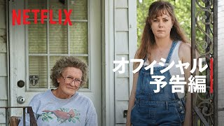 『【Netflix映画】ヒルビリー・エレジー -郷愁の哀歌-』予告