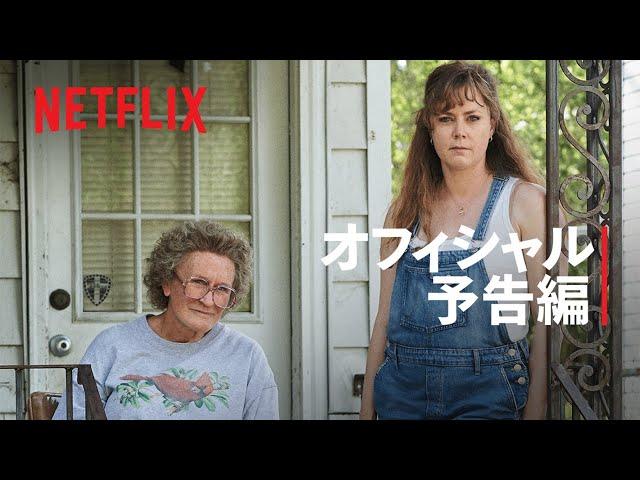 ロン・ハワード監督、エイミー・アダムス&グレン・クローズ主演『ヒルビリー・エレジー -郷愁の哀歌-』予告編 - Netflix