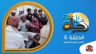 رحلة حظ 2 | الحلقة 6 -  الحامي وقصيعر | مع خالد الجبري ونخبة من نجوم اليمن | يمن شباب