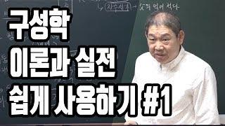 [대통인.com] 구성학 이론과 실전 쉽게 사용하기1 - 박창원