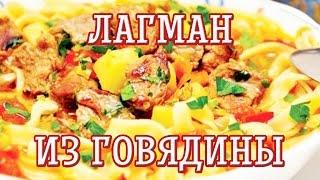Лагман из говядины - Вкусные рецепты