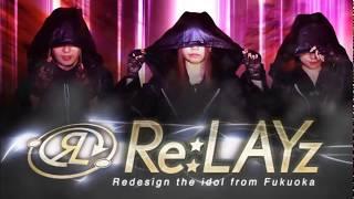 召喚系ロックアイドルRe:LAYz(リレイズ)の1stミニアルバム「Re:LAYz」...