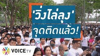 Talking Thailand -  'วิ่งไล่ลุง'ที่จุดติด! นัดรวมพลคนไม่เอาลุงอีกครั้ง 2 ก.พ.ที่เชียงใหม่