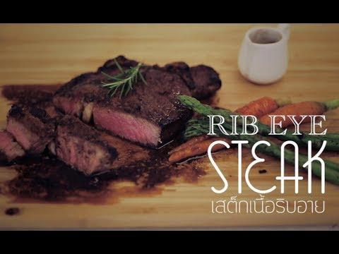 Rib eye steak สเต๊กเนื้อริบอาย : GOURMET RECIPE#2