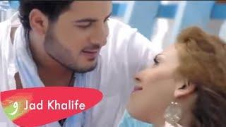jad khalife ta3a ya habibi music video l جاد خليفة تعا يا حبيبي فيديو كليب