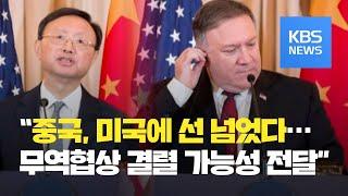 """""""중국, 미국에 선 넘었다…무역협상 결렬 가능성 전달""""…"""