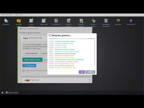 Загрузка товаров из файла в формате Яндекс Маркет (YML, XML)