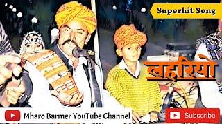 लोकगीत लहरियों || Lokgeet Lehariyo || Rajasthani Superhit Folk Song Mharo Barmer Boy's Mangniyar