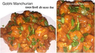देर तक क्रिस्पी रहेगा ये गोभी मैंचूरीयन | Gobhi manchurian | How to make manchurian | Chinese recipe