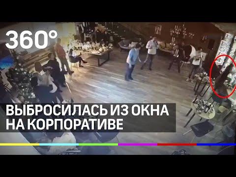 Секретарша выбросилась из окна на корпоративе в Москве