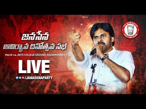 LIVE || JanaSena Party 5th Formation Day || Rajahmundry || Pawan Kalyan || March 14