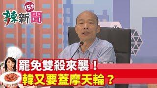 【辣新聞152】罷免雙殺來襲! 韓又要蓋摩天輪?2019.06.28