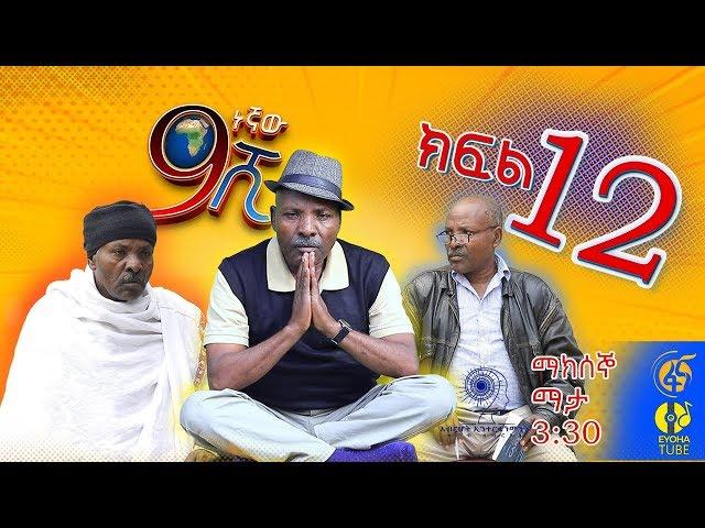 Ethiopia: ዘጠነኛው ሺህ ክፍል 12  - Zetenegnaw Shi sitcom drama Part 12