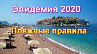 Открытие пляжей Черногории и новые правила