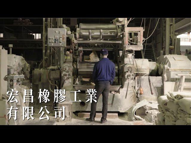 宏昌橡膠工業有限公司|企業形象|Take a C|動態錄影| # Factory