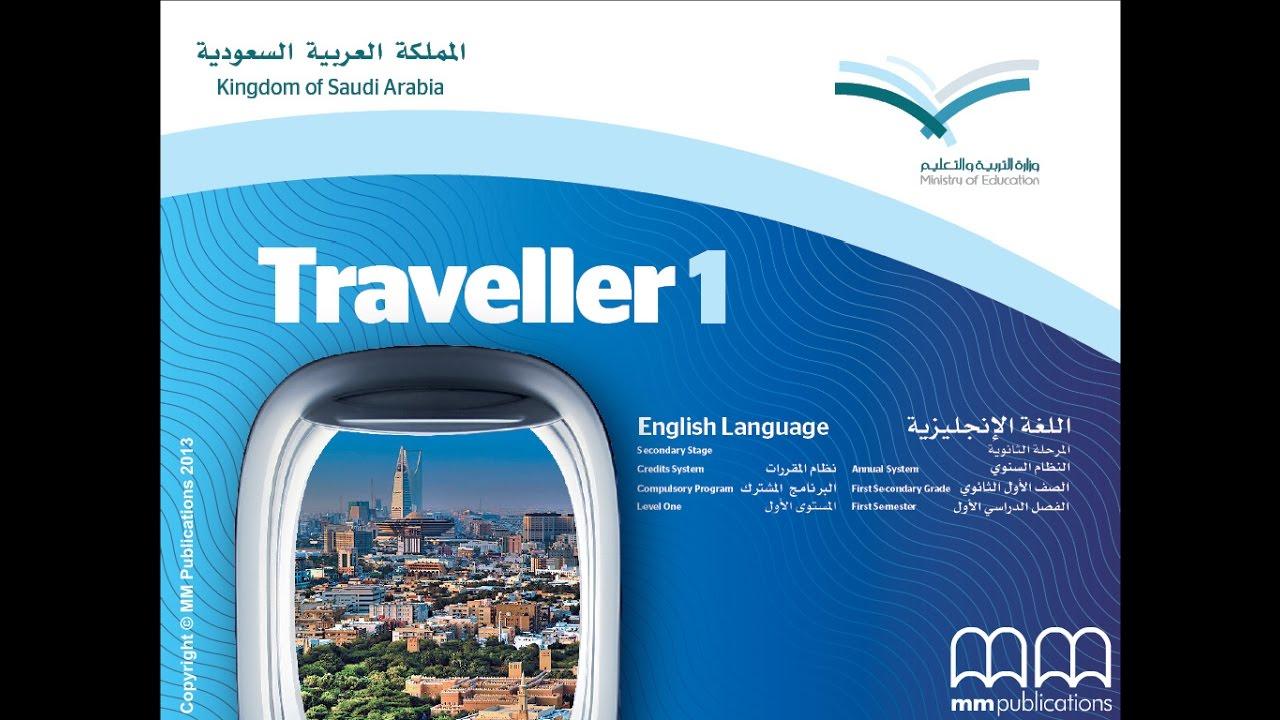 حل كتاب عربي اول ثانوي