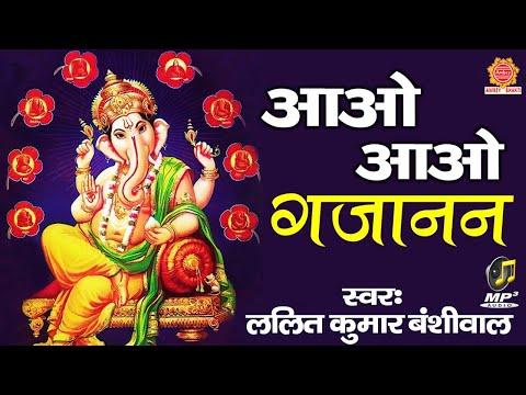 Morning Bhajan || आओ आओ गजानन || बेस्ट गणेश जी भजन || ललित कुमार बेनीवाल || Ambey Bhakti