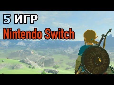 5 игр Nintendo Switch за час (демонстрация геймплея)