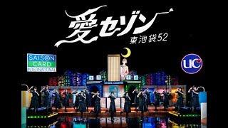 東池袋52『愛セゾン』フルサイズ ☆歌詞字幕☆