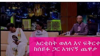 Seifu on EBS with Artist Welela & Fikirte  - Fun Game | Talk show