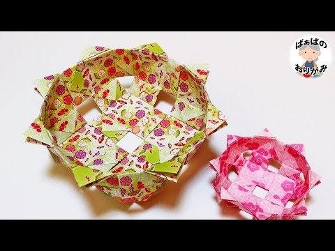 折り紙のかご(小物入れ) 「やっこさん」からできる! Origami basket 3D 【音声解説あり】 / ばぁばの折り紙