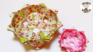 「ばぁばの折り紙」へようこそ! この動画では、折り紙の「やっこ繋ぎのかご(小物入れ)」の作り方を音声付きでゆっくり解説しています。伝承折り紙のやっこさんを少し ...