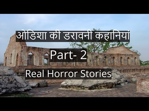 Ghost Stories in Hindi from Orissa. Episode 132. Hindi Horror Stories