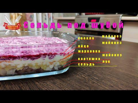Селёдка под шубой, классический рецепт как правильно готовить.