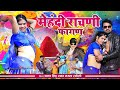 ममता रंगीली का सुपरहिट फागुन 2019 - मेहंदी राचणी फागण - फागुन वीडियो जो पुरे राजस्थान वायरल हो गया