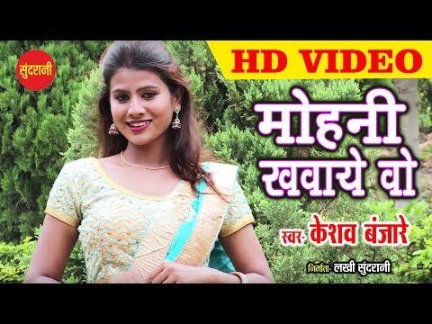 Mohani Khavaye Wo - मोहनी खवाये वो    HD Video Song    Keshav Banjare - 8319027618