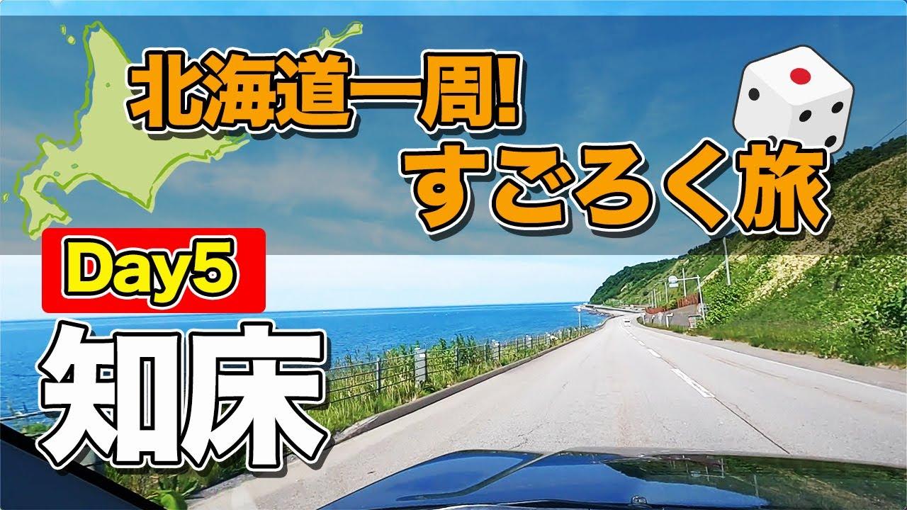 【北海道一周すごろく旅#5】知床岬に行けるのか!?北こぶし知床ホテル&リゾートでのんびりウトロな1日【エンイチぶらり旅】